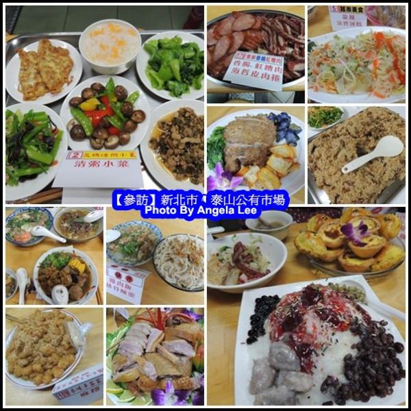 新北市 餐飲 夜市攤販小吃 泰山公有市場