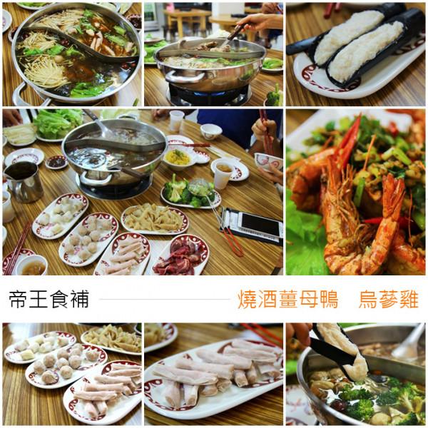 新北市 餐飲 中式料理 帝王食補紅面薑母鴨 (林口店)