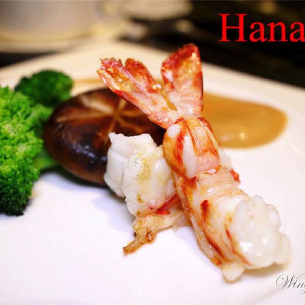 台北市 餐飲 法式料理 HANA錵鐵板燒