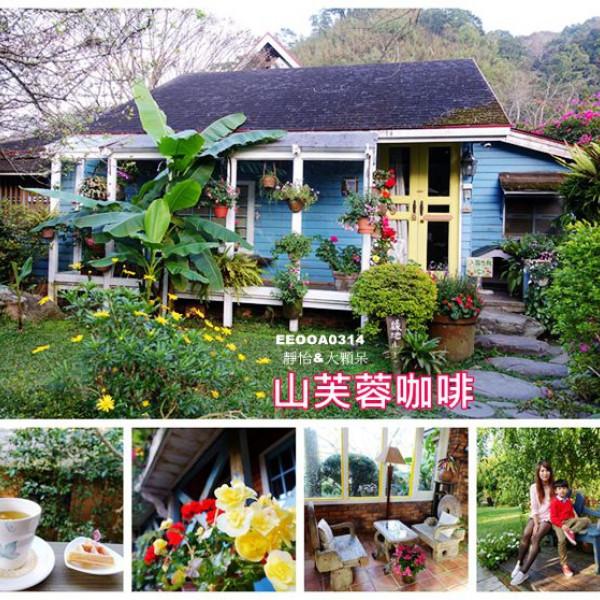 苗栗縣 美食 餐廳 咖啡、茶 咖啡館 山芙蓉咖啡藝廊