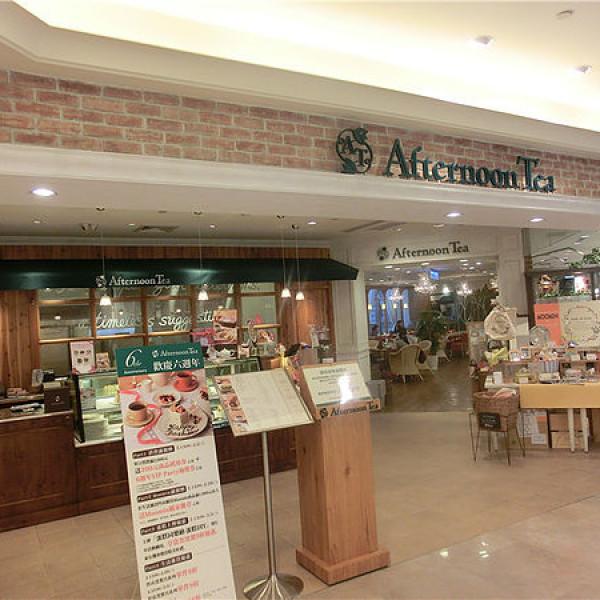 台北市 美食 餐廳 咖啡、茶 Afternoon Tea (統一阪急百貨台北店)