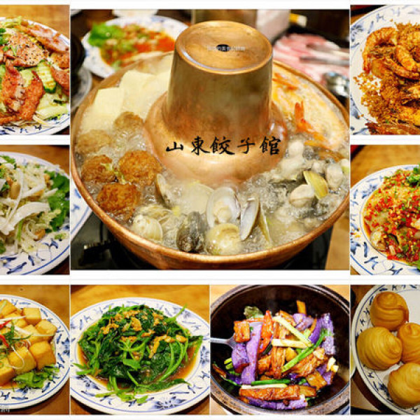 新北市 餐飲 鍋物 其他 山東餃子館 (中央店)