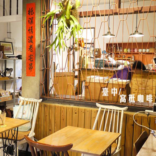 台中市 美食 餐廳 咖啡、茶 咖啡館 窩柢咖啡公寓