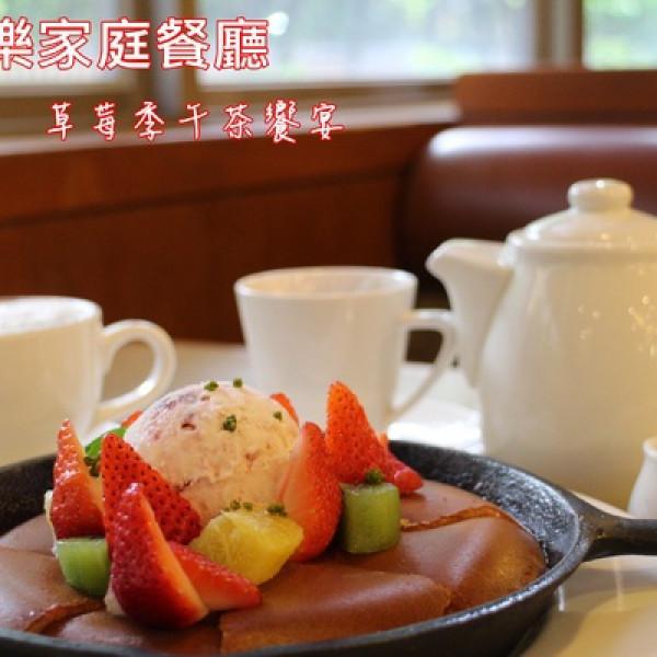 台北市 美食 餐廳 異國料理 多國料理 Royal Host樂雅樂家庭餐廳(站前店)