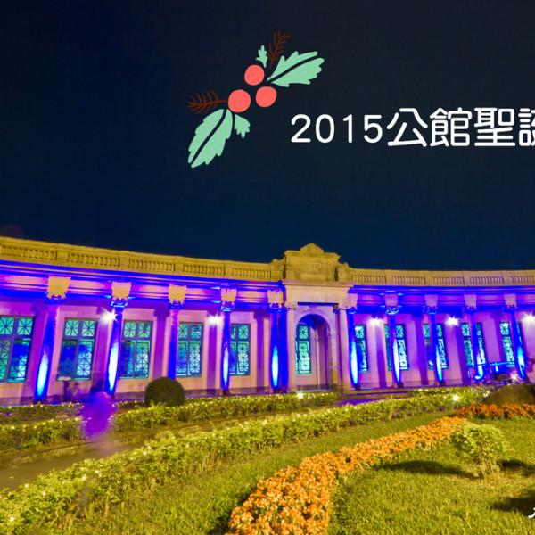 台北市 休閒旅遊 景點 遊樂場 自來水園區(自來水博物館)