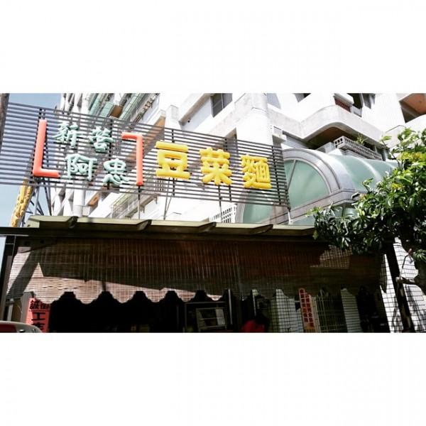 台南市 美食 攤販 台式小吃 新營阿忠豆菜麵