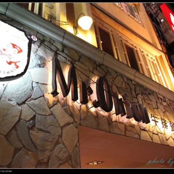 新北市 餐飲 牛排館 Mr.Onion 牛排餐廳 (板橋新埔店)