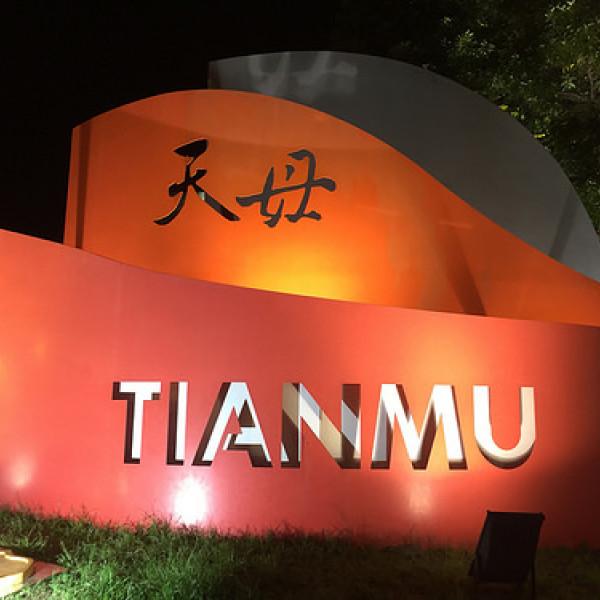 台北市 休閒旅遊 景點 觀光商圈市集 天母生活市集