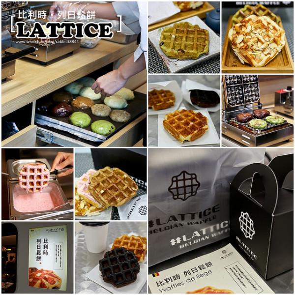 新北市 美食 餐廳 烘焙 蛋糕西點 Lattice列日鬆餅