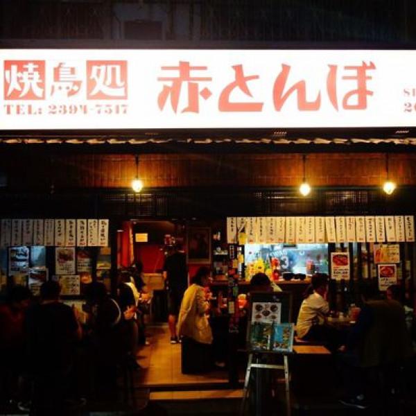 台北市 美食 餐廳 餐廳燒烤 串燒 紅蜻蜓食事處