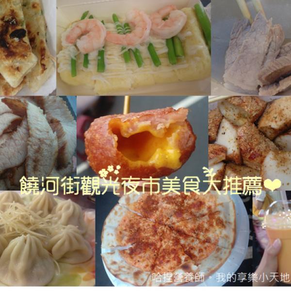 台北市 美食 攤販 台式小吃 饒河街夜市