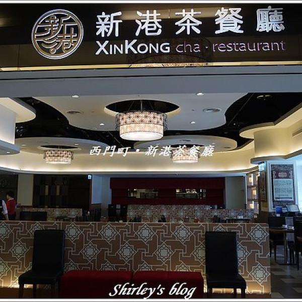 台北市 美食 餐廳 中式料理 粵菜、港式飲茶 新港茶餐廳