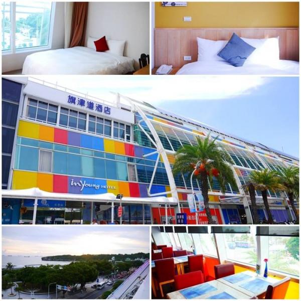 高雄市 休閒旅遊 住宿 觀光飯店 旗津道酒店 In Young Hotel(高雄市旅館438號)