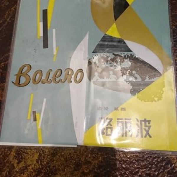 台北市 美食 餐廳 異國料理 美式料理 波麗路西餐廳 (新館)