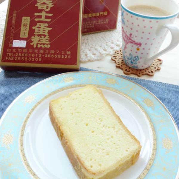 台北市 美食 餐廳 烘焙 麵包坊 加福奇士蛋糕專門店
