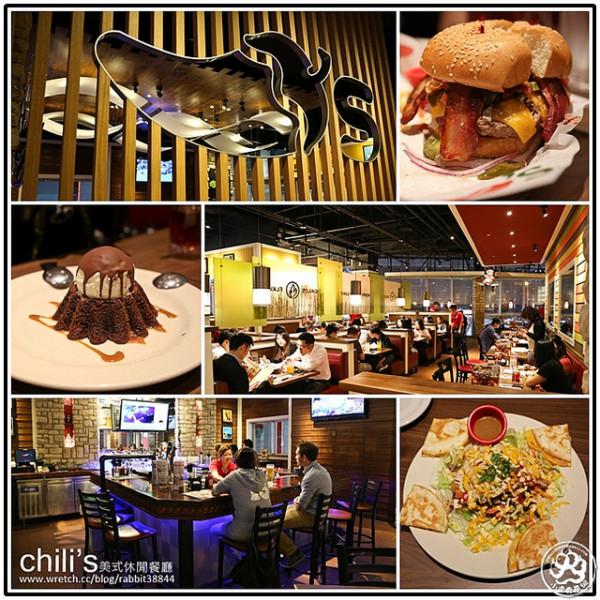 台北市 美食 餐廳 異國料理 美式料理 Chili's 美式休閒餐廳