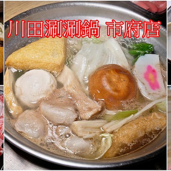 台北市 美食 餐廳 火鍋 涮涮鍋 川田涮涮鍋 (市府店)