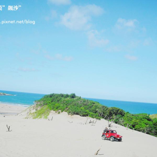 屏東縣 休閒旅遊 景點 景點其他 九棚大沙漠