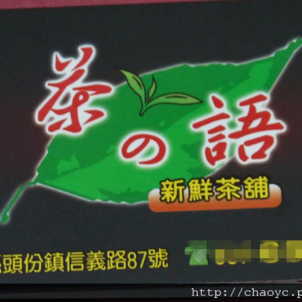 苗栗縣 美食 餐廳 咖啡、茶 咖啡、茶其他 茶之語