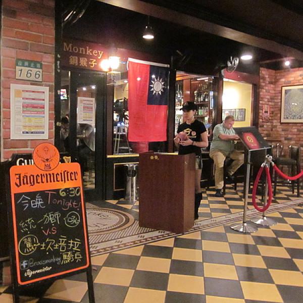 台北市 美食 餐廳 飲酒 Lounge Bar The Brass Monkey銅猴子 (復興店)