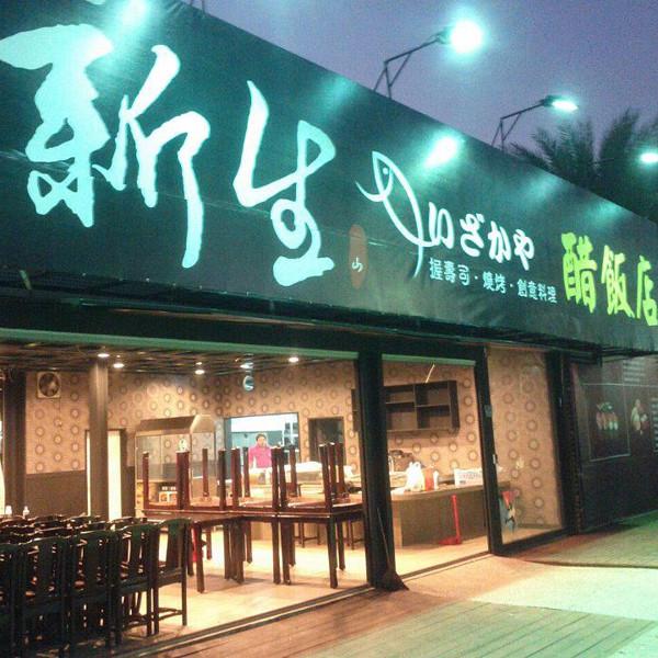 高雄市 美食 餐廳 餐廳燒烤 串燒 新生醋飯店