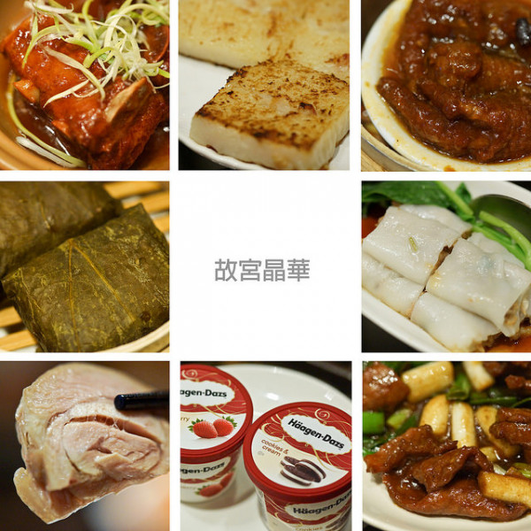 台北市 美食 餐廳 中式料理 粵菜、港式飲茶 故宮晶華