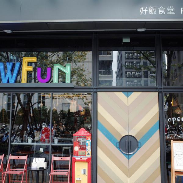 台北市 美食 餐廳 異國料理 西班牙料理 HowFun 好飯食堂