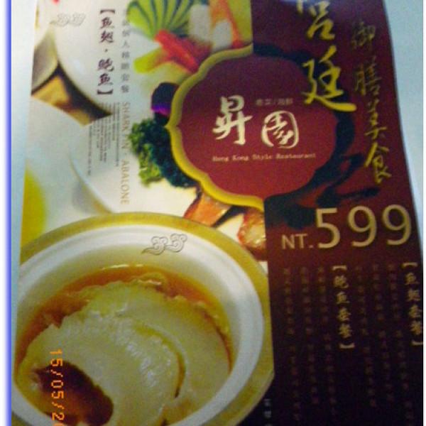 桃園市 美食 餐廳 中式料理 粵菜、港式飲茶 兆笙會館初體驗~~