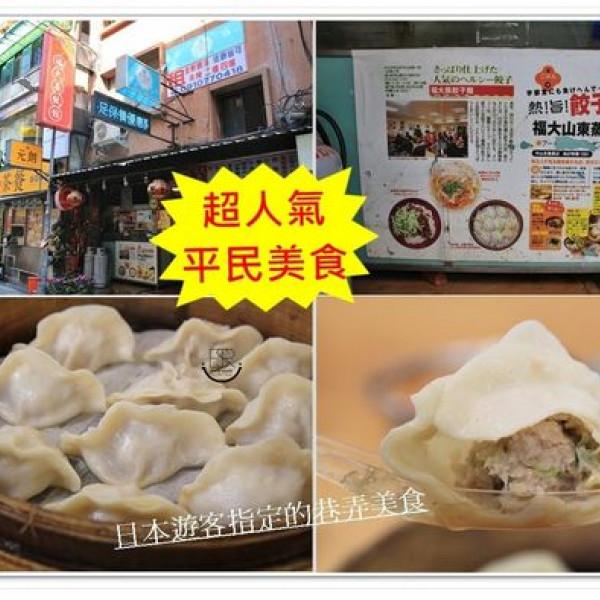 台北市 美食 餐廳 中式料理 麵食點心 福大蒸餃館