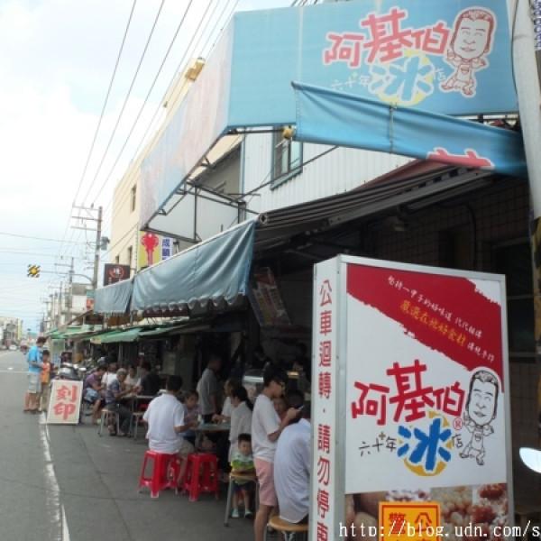 屏東縣 餐飲 飲料‧甜點 冰店 阿基伯燒冷冰