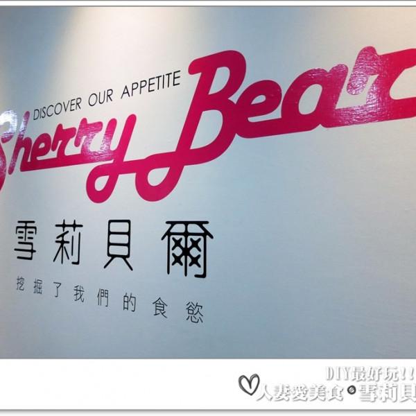 台中市 美食 餐廳 飲料、甜品 冰淇淋、優格店 雪莉貝爾Sherry Bear