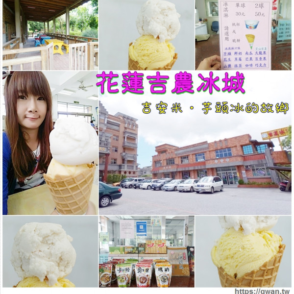 花蓮縣 美食 餐廳 飲料、甜品 冰淇淋、優格店 吉農冰城