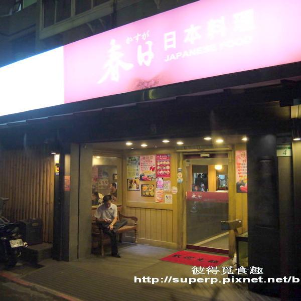 台北市 美食 餐廳 異國料理 日式料理 春日日本料理