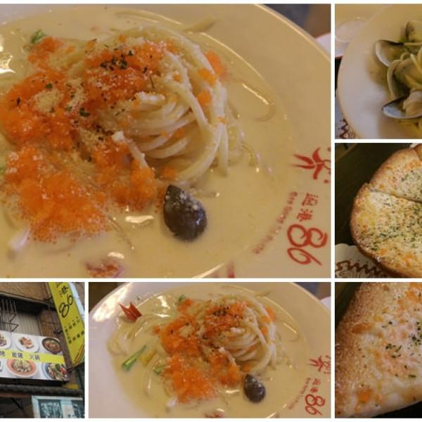 基隆市 美食 餐廳 異國料理 義式料理 過港86