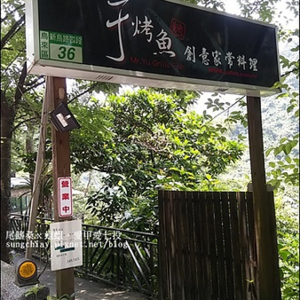 台北市 美食 餐廳 中式料理 原民料理、風味餐 于烤魚創意家常料理 (安和店)