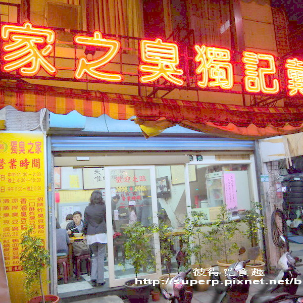 台北市 美食 餐廳 中式料理 戴記獨臭之家