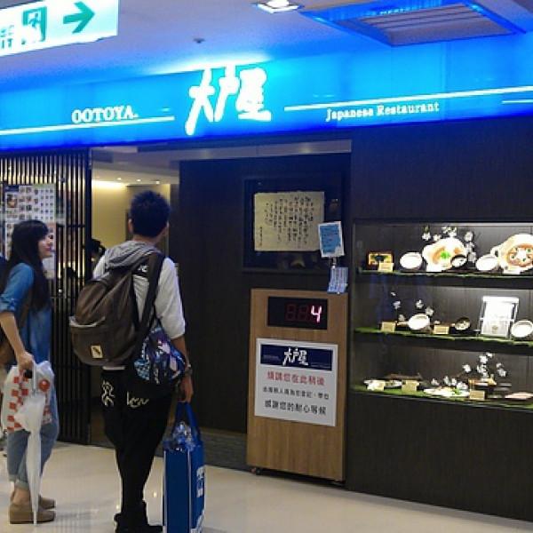 台北市 美食 餐廳 異國料理 日式料理 大戶屋(微風台北車站店)
