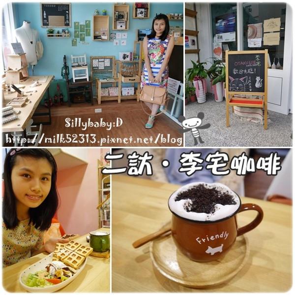 新竹市 餐飲 咖啡館 李宅咖啡 OTAKU LEE cafe+shop