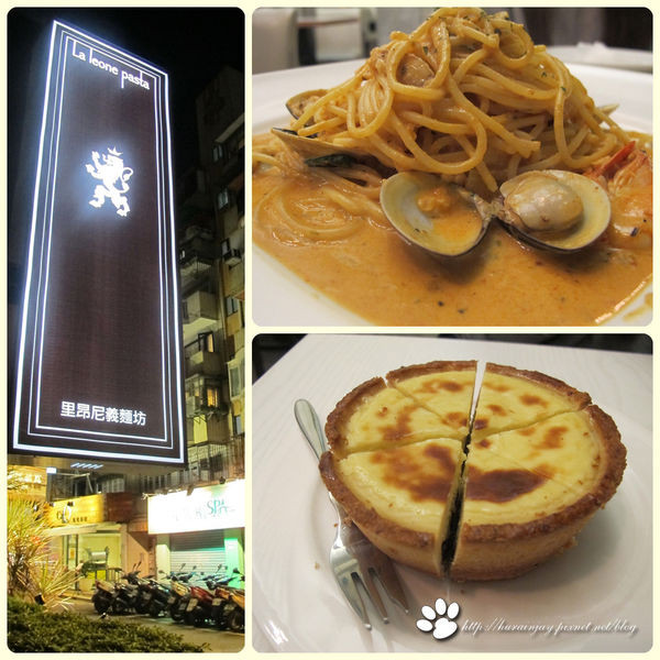 台北市 美食 餐廳 異國料理 義式料理 里昂尼義麵坊