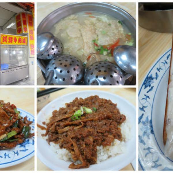 新北市 餐飲 鍋物 其他 阿輝現炒黃牛肉 (大坪林總店)