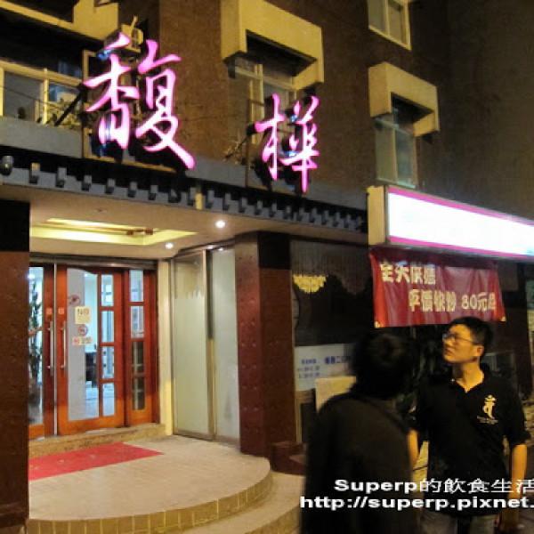 台北市 美食 餐廳 中式料理 川菜 馥樺川菜