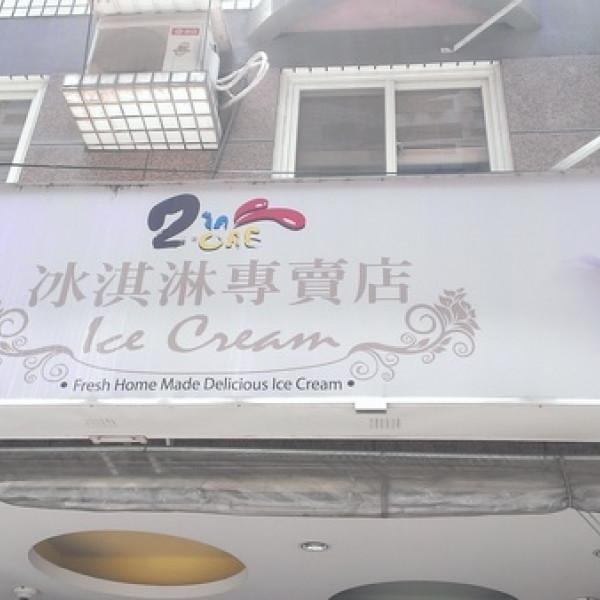 台中市 美食 餐廳 飲料、甜品 冰淇淋、優格店 2 in one冰淇淋專賣店