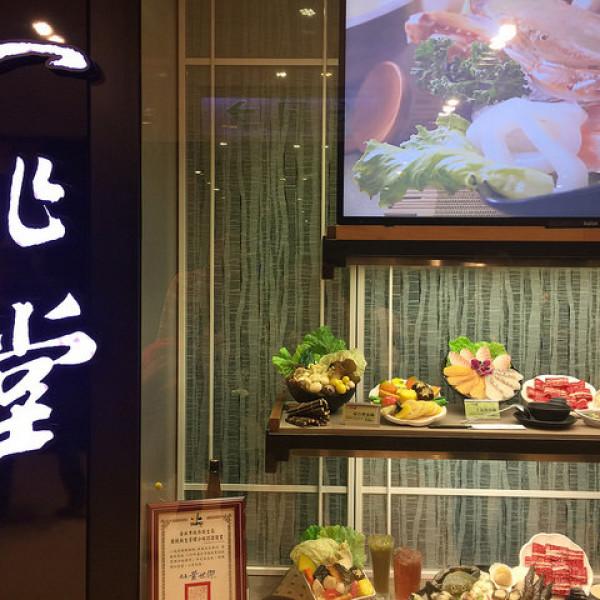 台北市 美食 餐廳 火鍋 火鍋其他 一兆堂鍋物