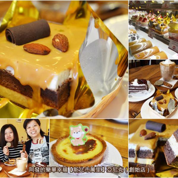 新北市 餐飲 飲料‧甜點 甜點 亞尼克菓子工房 (萬里創始店)