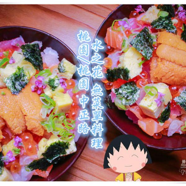 桃園市 美食 餐廳 異國料理 日式料理 水之花料亭