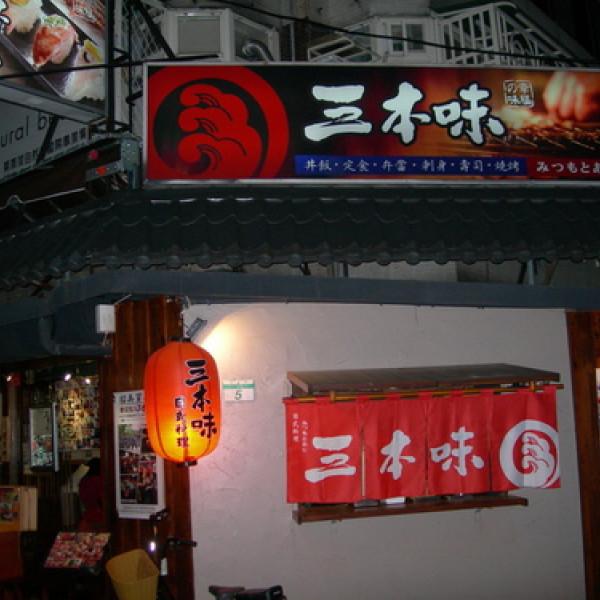 台北市 美食 餐廳 異國料理 日式料理 三本味日式料理
