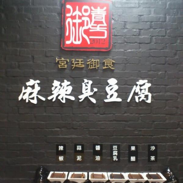 台中市 美食 餐廳 火鍋 麻辣鍋 御青方麻辣臭豆腐/沙鹿店