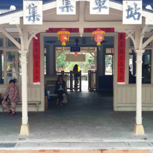 南投縣 休閒旅遊 景點 車站 集集車站
