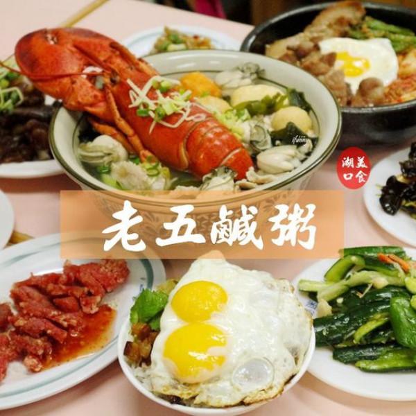 新竹縣 美食 餐廳 中式料理 小吃 老五鹹粥