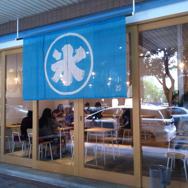 台中市 美食 餐廳 飲料、甜品 小器空間,小器冰果室